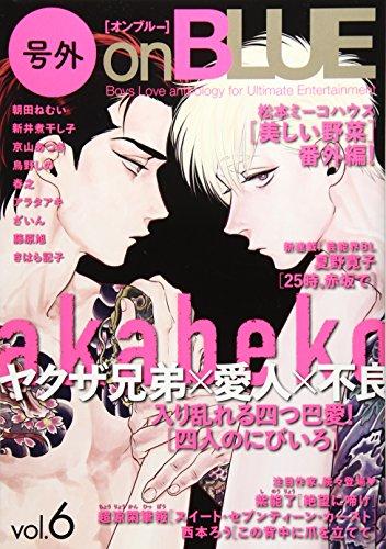 号外on BLUE 2nd SEASON vol.6 (on BLUEコミックス)の詳細を見る