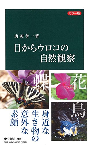 カラー版 - 目からウロコの自然観察 (中公新書)