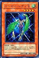【シングルカード】遊戯王 ハーピィ・レディ3 SD8-JP015 ノーマル