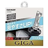 カーメイト 車用 HID 純正交換球 GIGA スーパークリア D4R D4S 5000K 2700lm 車検対応 3年間保証 日本製 GHB950