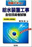 例題で学ぶ 給水装置工事主任技術者試験 (国家・資格シリーズ 177)