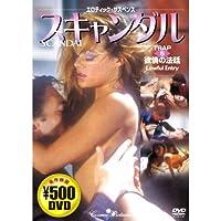 スキャンダル 5 欲情の法廷 CCP-513 [DVD]