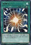 遊戯王 RC03-JP035 超融合 (日本語版 ウルトラレア) RARITY COLLECTION-PREMIUM GOLD EDITION-