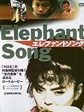 エレファントソング [レンタル落ち] [DVD] image