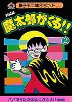 魔太郎がくる!!―新編集 (2) (藤子不二雄Aランド (Vol.124))