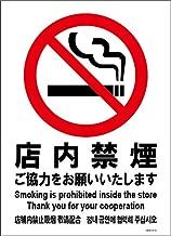 標識スクエア 「 店内禁煙 ご協力を 」 タテ・大【 プレート 看板 】 200x276㎜ CTK1113 2枚組