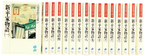 新・平家物語 文庫 全16巻 完結セット (吉川英治歴史時代文庫)