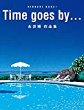 Time goes by...永井博作品集