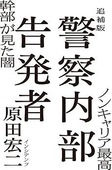 [原田 宏二]の追補版 警察内部告発者 ノンキャリア最高幹部が見た闇