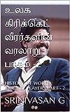 உலக கிரிக்கெட் வீரர்களின் வரலாறு பாகம் -2: HISTORY OF WORLD CRICKET PLAYERS PART - 2 (Tamil Edition)