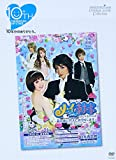 TAKARAZUKA SKY STAGE 10th Anniversary Eternal Scene Collection「メイちゃんの執事」 [DVD]