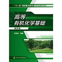 Advanced Organic Chemistry base (Fourth Edition)(Chinese Edition)