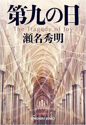 第九の日 (光文社文庫)