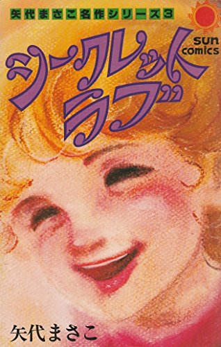 シークレット・ラブ (1978年) (サンコミックス―矢代まさこ名作シリーズ)