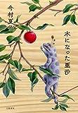 木になった亜沙 (文春e-book)