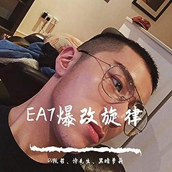 EA7爆改旋律