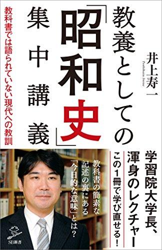 教養としての「昭和史」集中講義 教科書では語られていない現代への教訓 (SB新書)