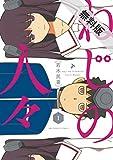 ねじの人々(1)【期間限定 無料お試し版】 (裏少年サンデーコミックス)