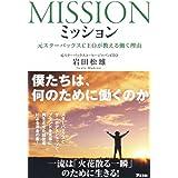 ミッション 元スターバックスCEOが教える働く理由
