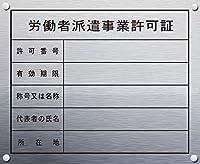 労働者派遣事業許可証(事務所用)シルバープレート《屋外掲示可能》