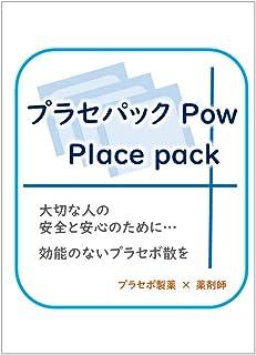 プラセパックPow 介護用偽薬 粉タイプ 1袋30包入り