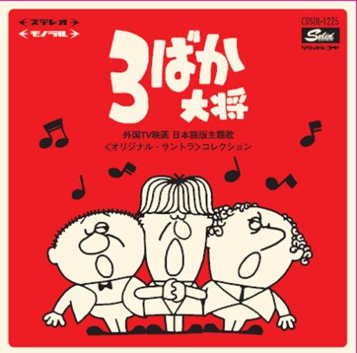 3ばか大将~外国TV映画 日本語版主題歌コレクション