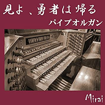 See The Conquering Hero Comes (pipe organ VERSION)
