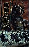 軍師の時代―戦国乱世を演出した名将烈伝
