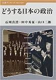 どうする日本の政治 (岩波ブックレット)