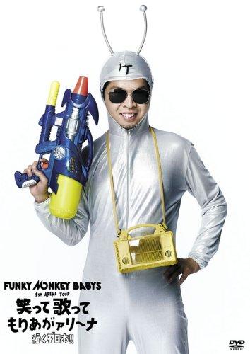 FUNKY MONKEY BABYS 1st ARENA TOUR 笑って歌ってもりあがァリーナ ~行くぞ日本! ! ~ [DVD]