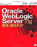 Oracle WebLogic Server 11g構築・運用ガイド