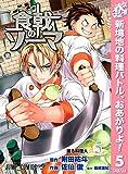 食戟のソーマ【期間限定無料】 5 (ジャンプコミックスDIGITAL)