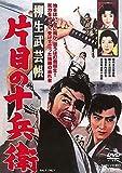 柳生武芸帳 片目の十兵衛[DVD]