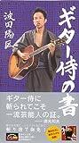 ギター侍の書