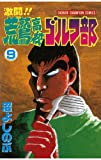 激闘!! 荒鷲高校ゴルフ部(9) (少年チャンピオン・コミックス)