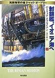 封鎖艦、イオニア海へ〈下〉―英国海軍の雄ジャック・オーブリー (ハヤカワ文庫NV)