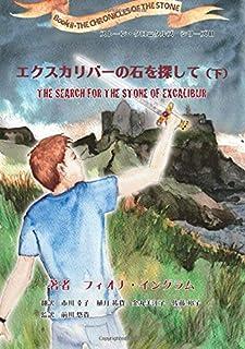エクスカリバーの石を探して(下) (ストーン・クロニクルズ シリーズ)