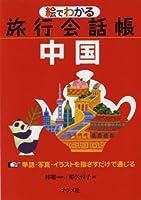 絵でわかる旅行会話帳 中国