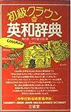 初級クラウン英和辞典 第6版
