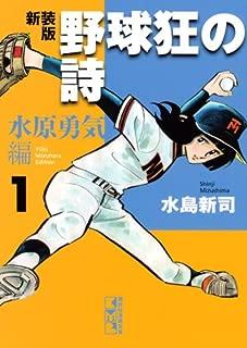 新装版 野球狂の詩 水原勇気編(1) (講談社漫画文庫)