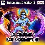 Jal Chadhaib 3 Baje Bhorhariya Me