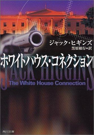 ホワイトハウス・コネクション (角川文庫)の詳細を見る