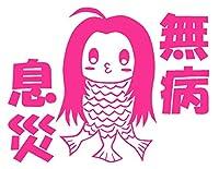 アマビエ 無病息災 イラスト カッティング ステッカー 選べる20色(小) (30.マゼンタ)