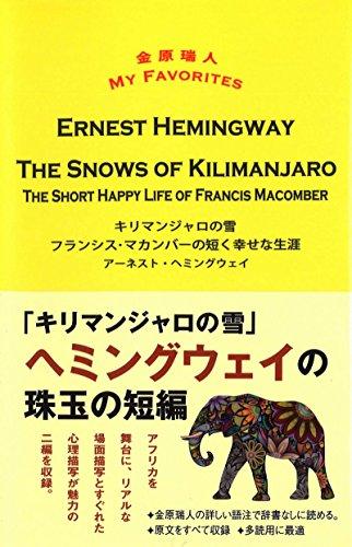 キリマンジャロの雪 THE SNOWS OF KILIMANJARO / フランシス・マカンバーの短く幸せな生涯 THE SHORT HAPPY LIFE OF FRANCIS MACOMBER (金原瑞人 MY FAVORITES)