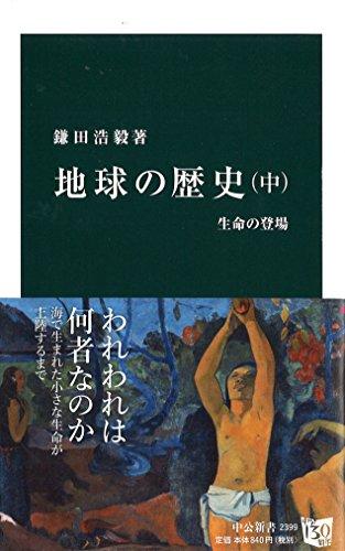 地球の歴史 中 - 生命の登場 (中公新書)