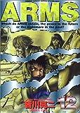 Arms 12 (少年サンデーコミックススペシャル)