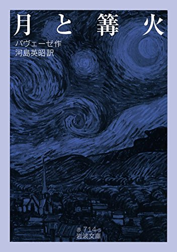 月と篝火 (岩波文庫)