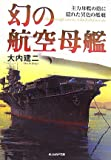 幻の航空母艦―主力母艦の陰に隠れた異色の艦艇 (光人社NF文庫)