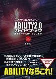 ABILITY2.0ガイドブック 〜基本操作から使いこなしまで