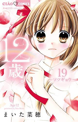 12歳。 (19) (ちゃおフラワーコミックス)